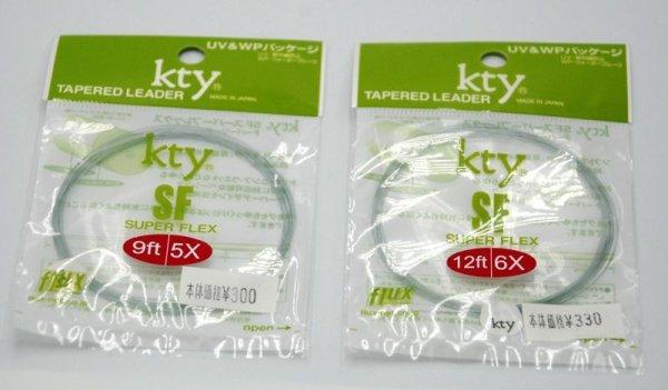 画像1: Kty スーパーフレックステーパーリーダー (1)