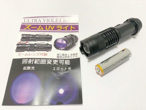 画像1: ズームUVライト  (1)