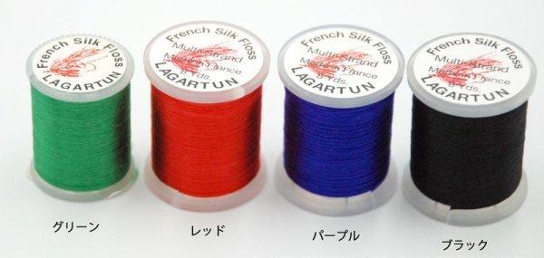 画像1: French Silk Floss  (1)