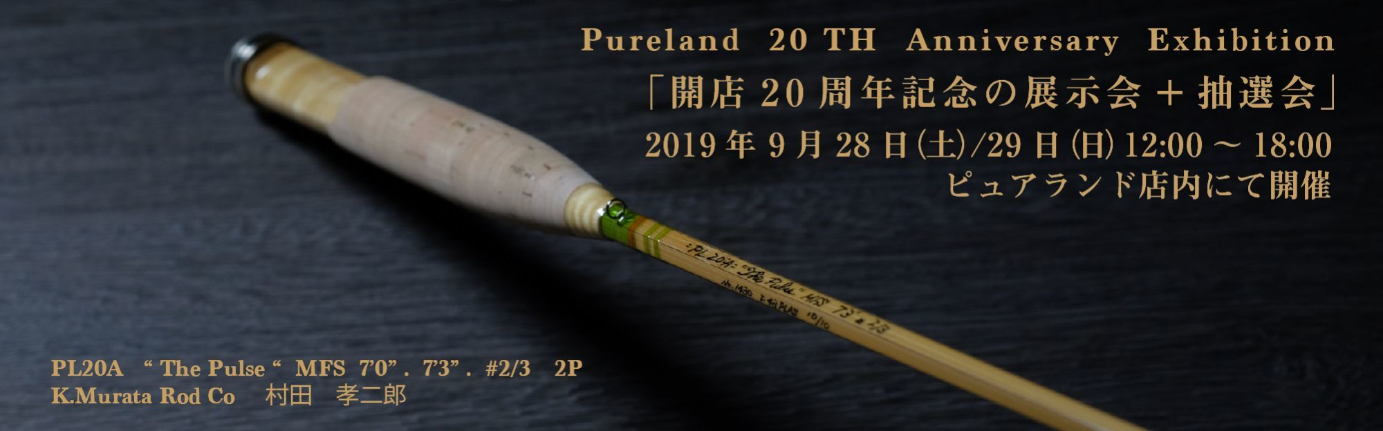 ピュアランド20周年イベント